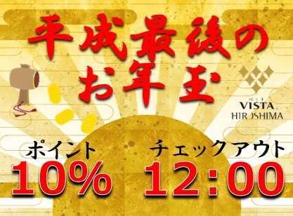 【期間限定】平成最後のお年玉プレゼント~2名様利用