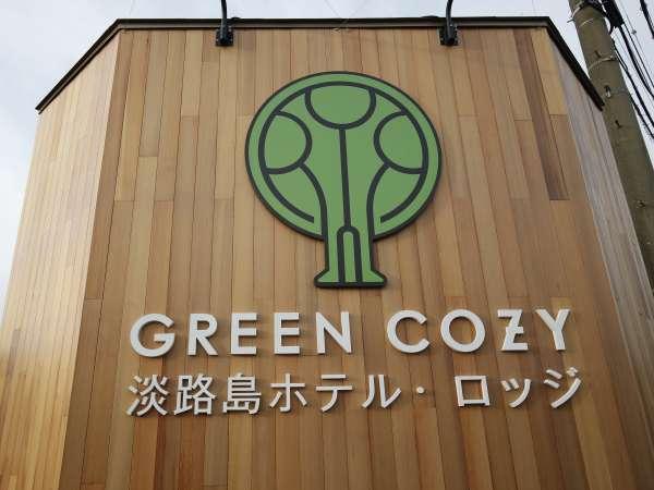 淡路島ホテル・ロッジGREENCOZY