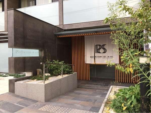 リジョイスステイ 京都二条月光