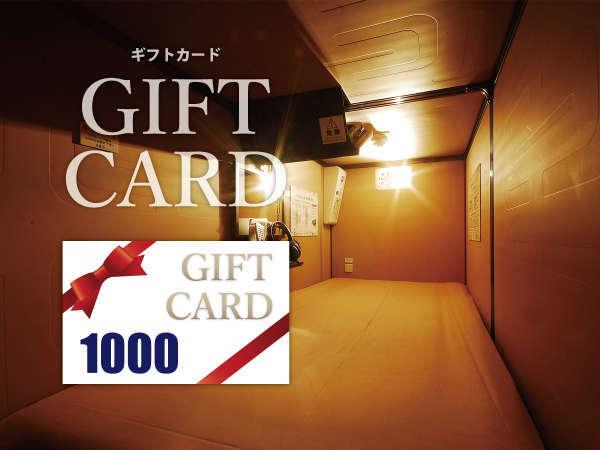 【大浴場!!】ギフトカード1000円付プラン【最長24HOK!】★清潔・安心・リーズナブル★