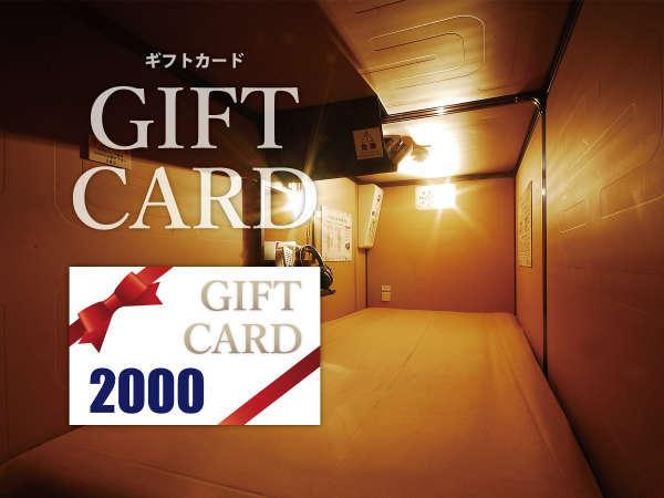 【大浴場!!】ギフトカード2000円付プラン【最長24HOK!】★清潔・安心・リーズナブル★