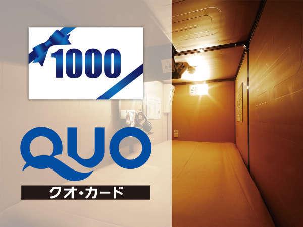 【大浴場!!】QUOカード1000円付プラン【最長24HOK!】★清潔・安心・リーズナブル★