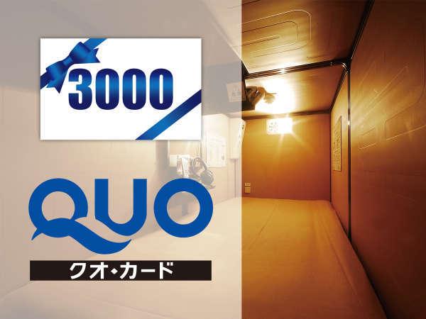 【大浴場!!】QUOカード3000円付プラン【最長24HOK!】★清潔・安心・リーズナブル★