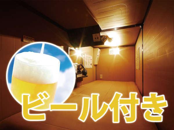 【プレミアムビール進呈♪】最大26時間滞在OK♪お得なレイトチェックアウトプラン!