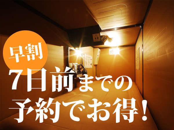 【7日前までの予約でお得】通常よりお得にVIPへ宿泊!早割プラン【最長24HOK!】