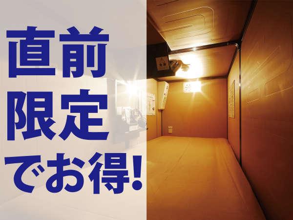 【売り切れ御免・お得な価格でVIPルームへ泊まろう♪お日にち限定】★清潔・安心・リーズナブル★