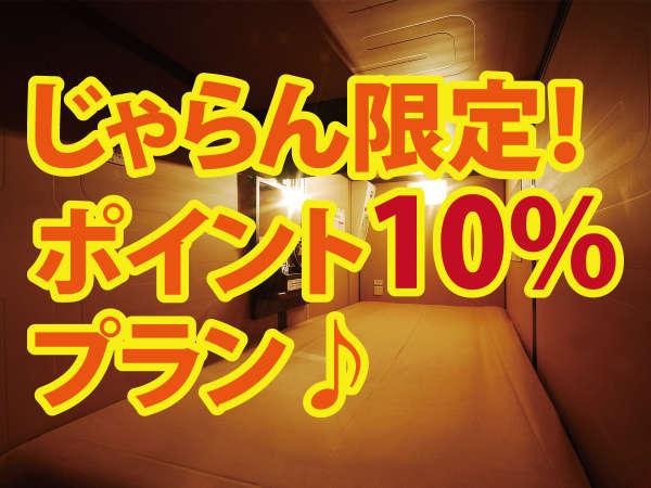 【じゃらん限定!ポイント10%】お得に泊まってポイントも貯まる♪★清潔・安心・リーズナブル★