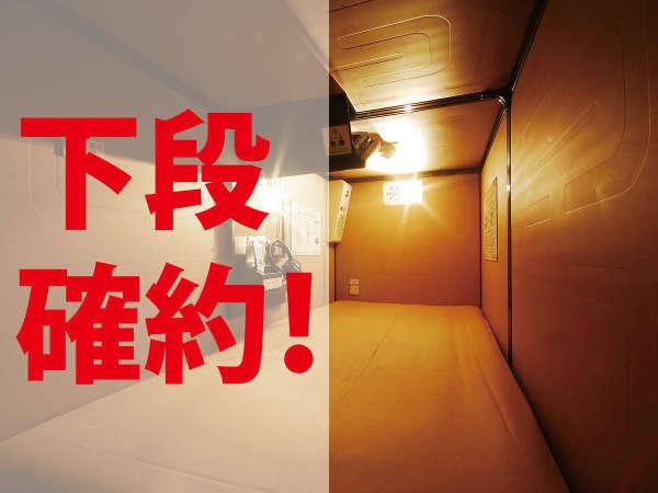 【通常価格で下段確約&レイトチェックアウト♪】金曜日限定!VIPルームプラン【最長25HOK!】