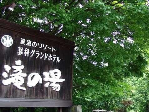 大自然と野天風呂のリゾート 蓼科グランドホテル 滝の湯