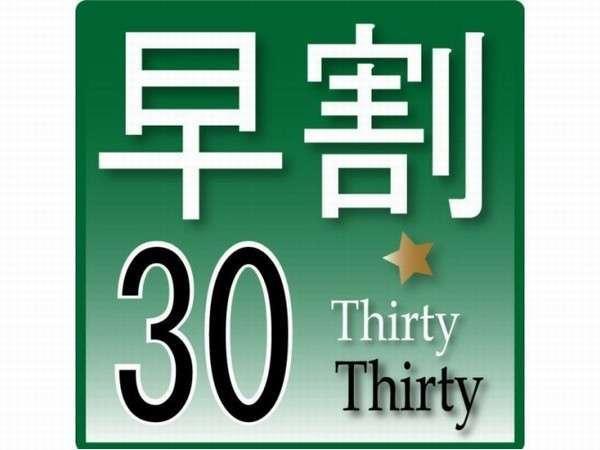 【早期割30】★早期割りプラン★30日以前限定