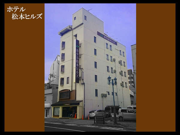 ホテル松本ヒルズ(BBHホテルグループ)の外観