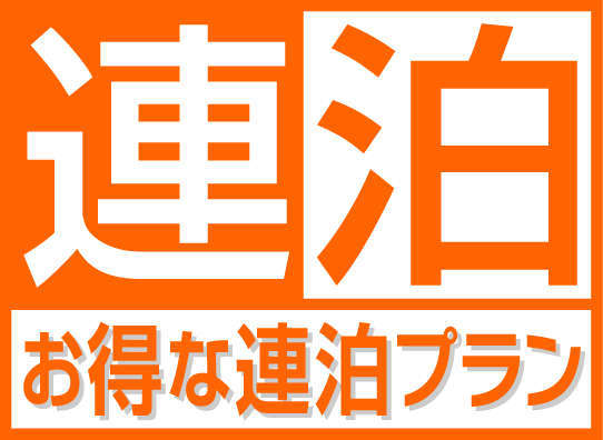 【連泊割♪】2連泊以上がお得☆清掃不要で500円OFFプラン♪≪素泊り≫