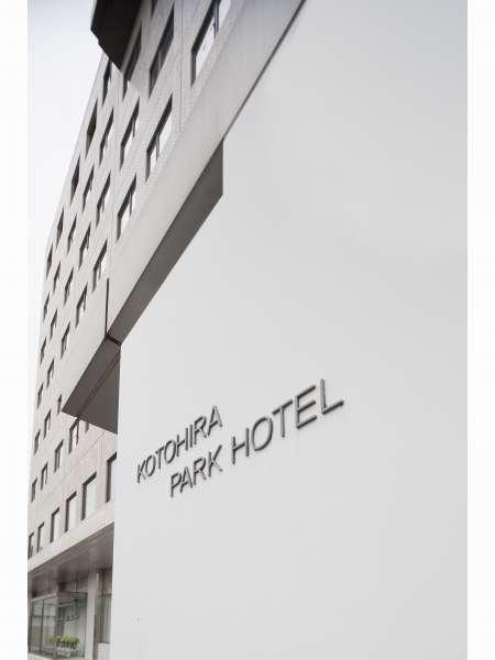 琴平パークホテルの外観