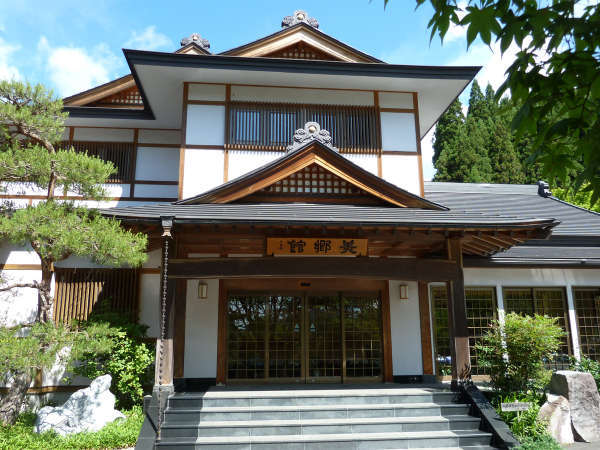 たんげ温泉美郷館