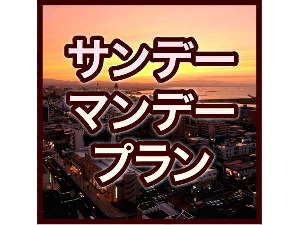 サンデー・マンデープラン (素泊り)