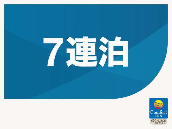 【7連泊〜】7泊以上の長期ステイに最適◆<駐車場+朝食&コーヒー無料>