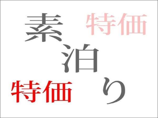 【BEST RATE】素泊まりプラン☆特典ルームシアター見放題★【じゃらん限定】