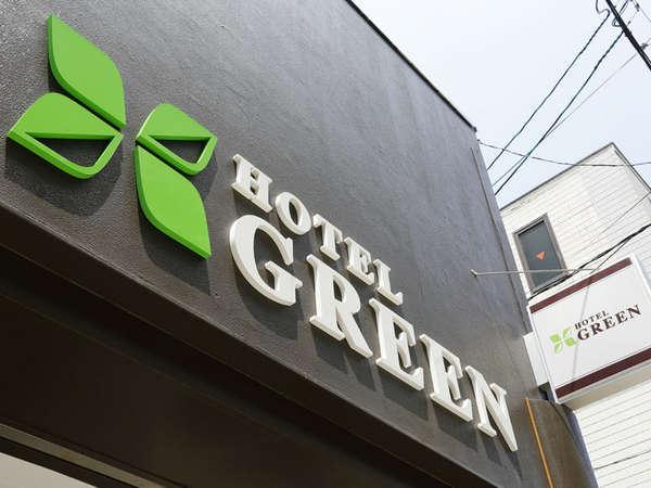 HOTEL GREENの外観