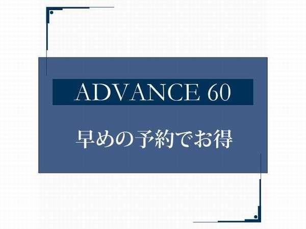 【ADVANCE】早期割60日前まで受付可能!