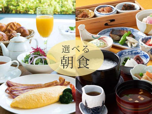 【じゃらん限定】【ポイント10% 特典!!】 選べる朝食/洋食、和食をお好みで
