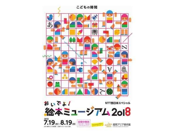 西日本スペシャル 「おいでよ!絵本ミュージアム2018」入場券付宿泊プラン