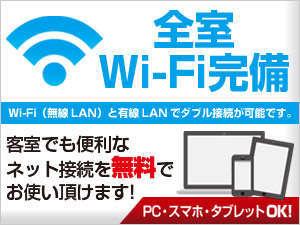 Wi-Fi無料接続サービス導入!