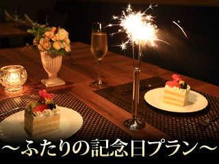 【ふたりの記念日】5大特典付き!ワンランク上の客室と岩手フレンチで祝う記念日プラン(夕朝食付き)