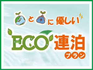 ★【ECO連泊】プラン★~清掃不要で地球にやさしい~