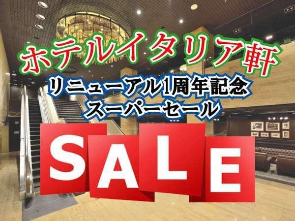 リニューアル1周年記念 スーパーセール