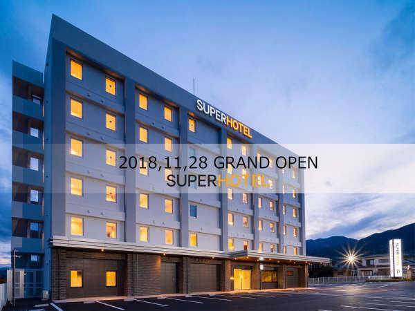 スーパーホテル長野・飯田インター[飯田城の湯]2018/11/28OPEN