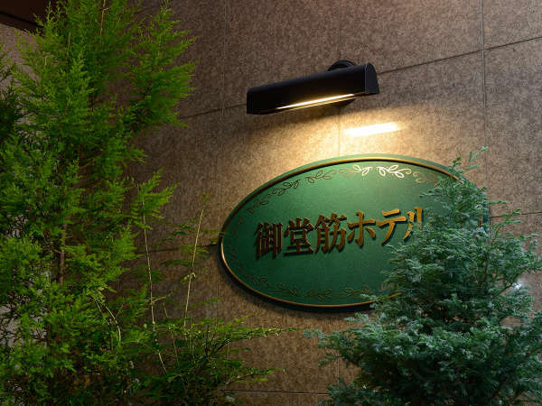 御堂筋ホテル<天然温泉ぼてぢゅう難波温泉 美人の湯>の写真その5