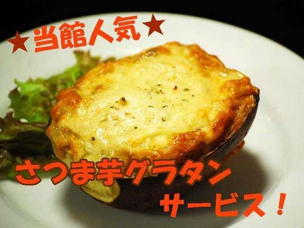 九州ありがとうキャンペーン★さつま芋グラタンサービス*肉コース