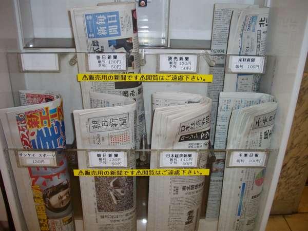 今日のニュースは!ビジネス先での話題作りにも。販売用の新聞は1Fロビーにございます。