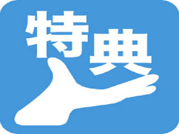 特典は4つの中から1つお選び下さい(1)朝食.(2)QUOカード¥500分.(3)VODカード(4)チェックアウト12時迄無料