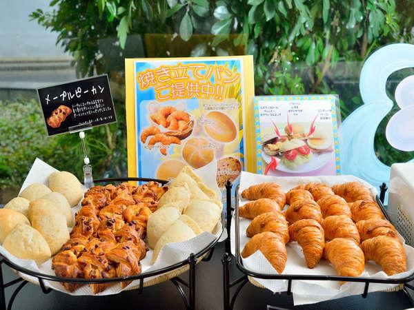 朝食バイキング/焼きたてパンも人気です!