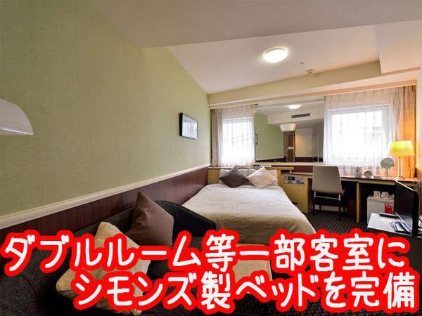 ダブルやビジネス・レディースルームにはシモンズ製ベッド採用
