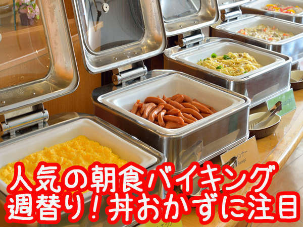 人気の高いこだわりの朝食をぜひ!
