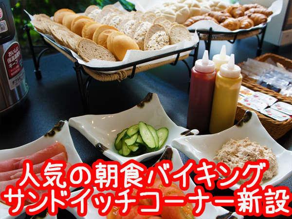 朝食バイキングにサンドイッチコーナーが仲間入り!