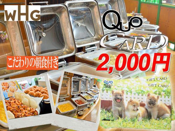 朝食付きクオカード200円付き