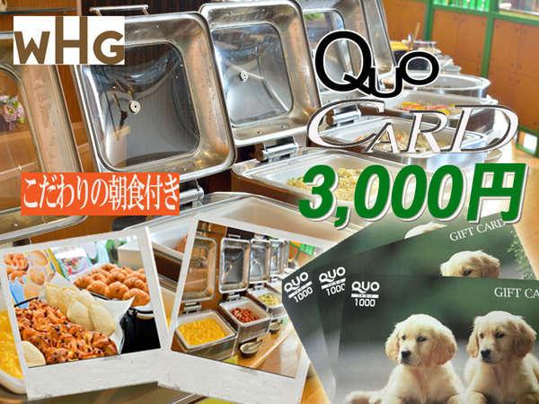 朝食付きクオカード300円付き