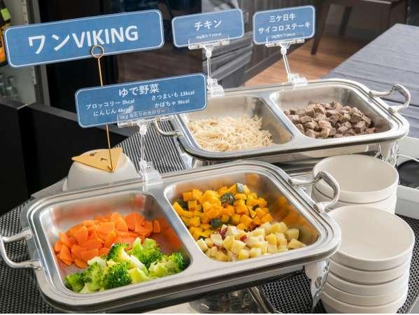 ワンちゃんのお食事 ワンViking 、地元野菜と地元牛、シェフの1品メニューなどをご用意。