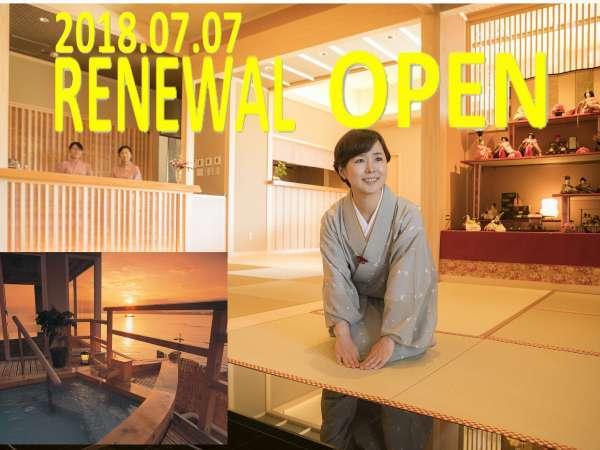 リニューアルオープン!日本の旅館ならではの寛ぎを♪