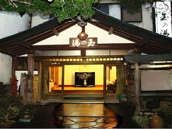 箱根温泉旅館 玉の湯の外観