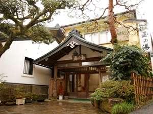 箱根温泉旅館 玉の湯の写真その1