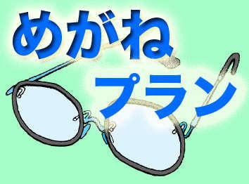 TBSテレビ『ひるおび』小学館の雑誌『DIME』紹介☆メガネをかけてる方へ『メガネ◎-◎プラン』面白ワケアリ