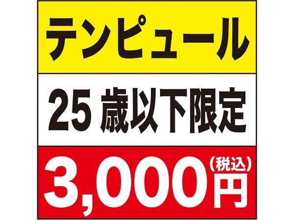 アンダー25◆25歳以下限定プラン【男性専用】