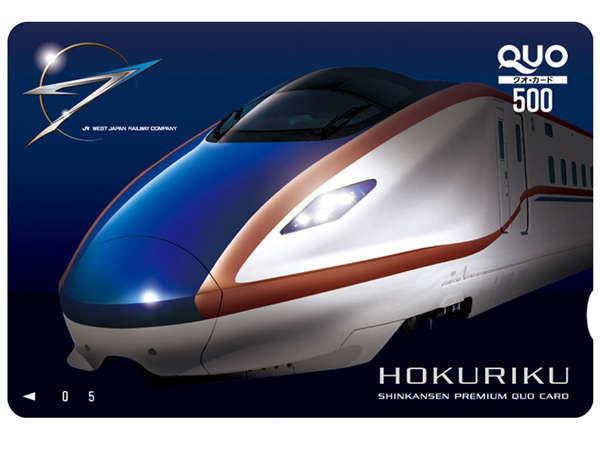 【北陸新幹線開通記念】北陸新幹線プレミアムQUOカード&朝食付きプラン