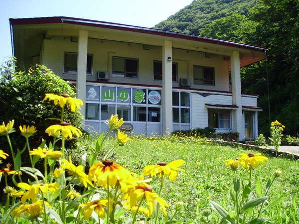 森林公園スイス村 青少年 山の家