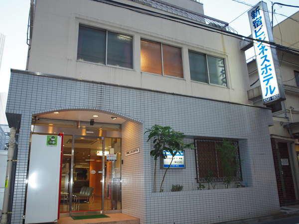 新宿ビジネスホテルの外観