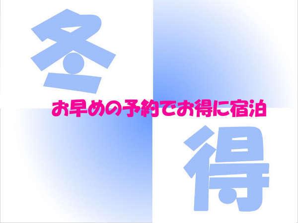 【冬 得】☆15日前までの予約でお得な早割りプラン☆